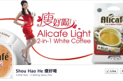 Alicafe Light Shou Hao He