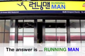 WhereToEat Singapore Running Man